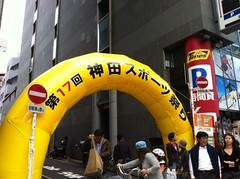 神田 スポーツまつりの写真