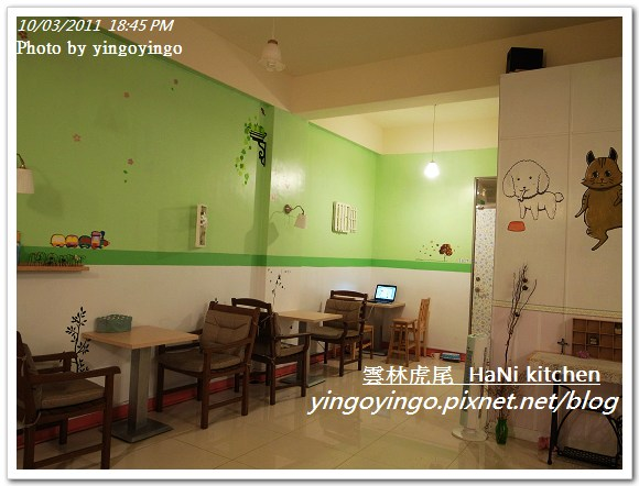 雲林虎尾_HaNi kitchen20111003_R0042572