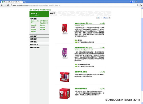 STARBUCKS in Taiwan Xmas 2011117055448