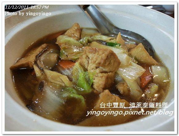台中豐原_清萊泰緬料理20111112_R0043831