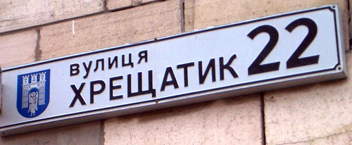 Khreschatyk street, Kiev