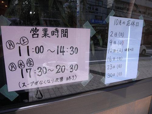 『ラーメン家 みつ葉』@奈良市富雄-04