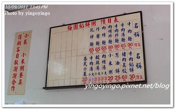 南投市_梅園餡餅粥20111009_R0042727