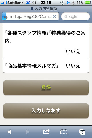 マクドナルド公式アプリ登録内容確認画面本登録