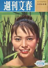 週刊文春 昭和35年5月9日号