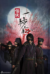 怪侠一枝梅 (The Vigilantes In Masks / Strange Hero Yi Zhi Mei)