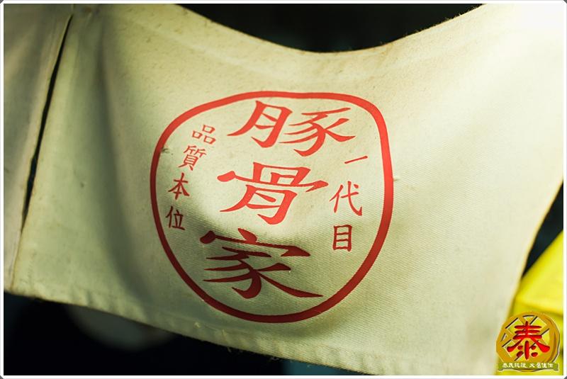 2011.10.12 西湖市場飛龍拉麵-豚骨家-11