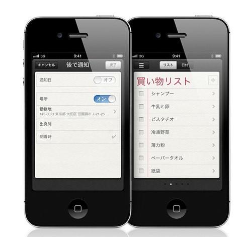 アップル - iPhone 4S - 忘れにくいTo Doリストをリマインダーで作ろう。