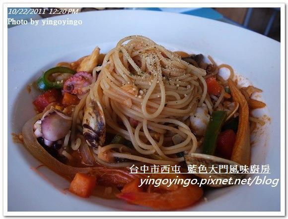 台中西屯_藍色大門20111022_R0043117