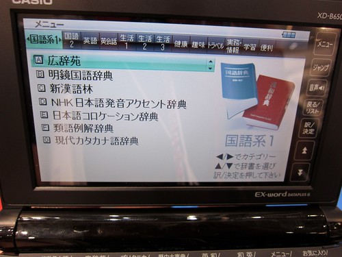 FEILER フェイラー カシオ 電子辞書 EX-word