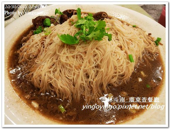 雲林斗南_廣東香餐廳20111030_R0043437