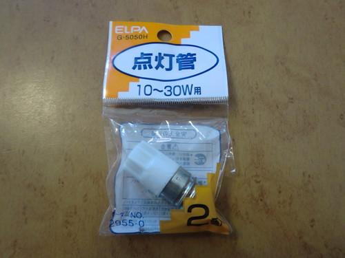 点灯管20111101-011