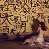 365/282 - KANJI I (RachelMarieSmith) Tags: writing photography japanese fear kanji 365 insecure ivf project365 365project rachelmariesmith