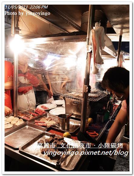 嘉義市_文化路.小陸碳烤20111105_R0043572