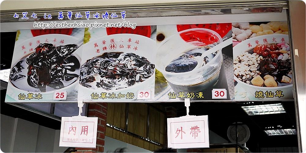 2 仙草冰價目表