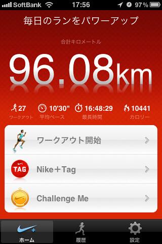 Nike + GPS  今日までの集計
