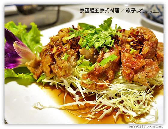 泰國麵王 泰式料理 7