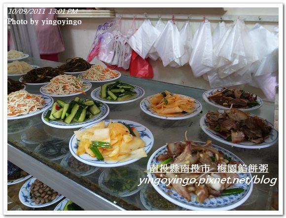 南投市_梅園餡餅粥20111009_R0042700
