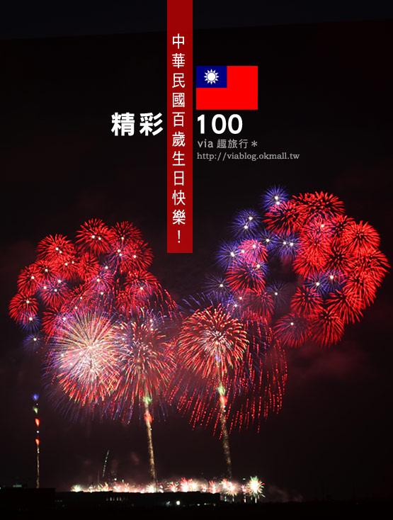 【國慶煙火】中華民國100年國慶!精彩100~彰濱看煙花去!