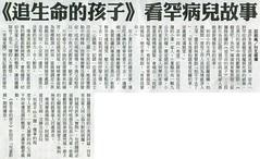 0403中國時報A20文化新聞-「追生命的孩子」看罕病故事