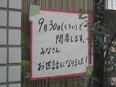 張り紙@ほぐしSakura(桜台)