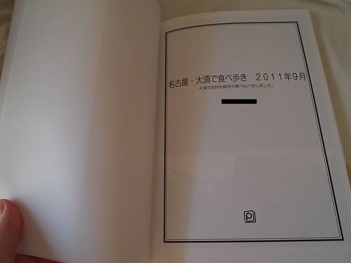 カメラのキタムラ フォト本