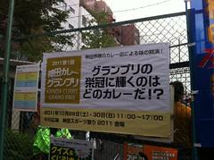 第1回神田カレーグランプリの写真