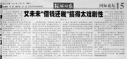 """环球时报:艾未未""""借钱还税""""搞得太戏剧性 by jiruan"""
