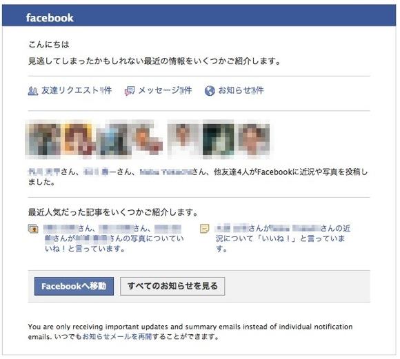 Gmail - 濱口 和人さん、Facebookのお知らせがあります - hamaguchi.kazuto@gmail.com