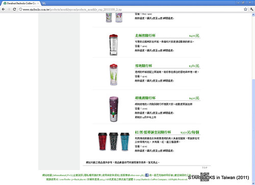 STARBUCKS in Taiwan Xmas 2011117055349