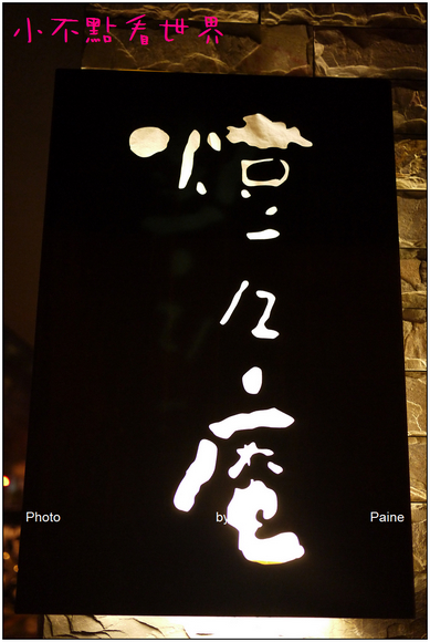 燈燈庵日本懷石料理 (63).JPG