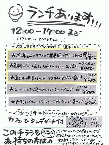 チラシ@松風窓(江古田)