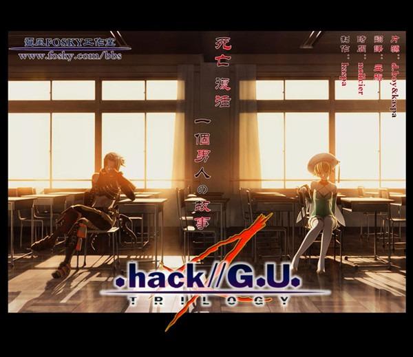 30之18 駭客時空hack//G.U