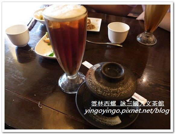 雲林西螺_詠三國人文茶館20110807_R0041244