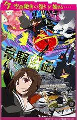 110824(2) - 東映動畫公司的嶄新原創動畫《京騷戲畫》發表主角聲優陣容!