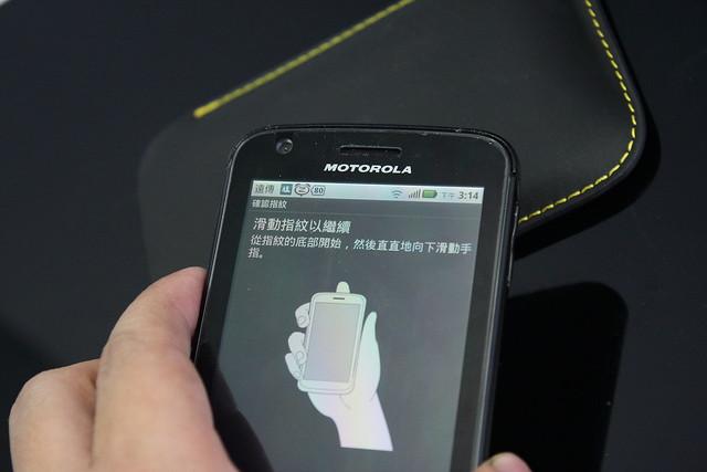 Moto Atrix簡單開箱12