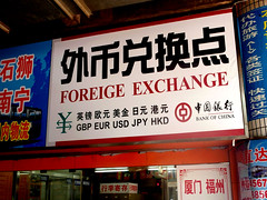 Foreige Exchange (cowyeow) Tags: china money silly english strange sign asian weird funny asia chinese bad bank wrong badenglish crap guangdong engrish badsign stupid shenzhen foreign chinglish 深圳 exchange misspelled currency funnysign moneychanger misspell fail brokenenglish careless dumbsign lowu chingrish moneyexchange funnychina chinesetoenglish