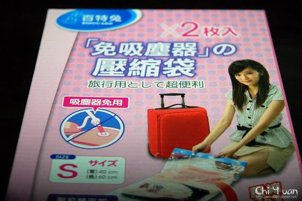 旅行用壓縮袋02.jpg