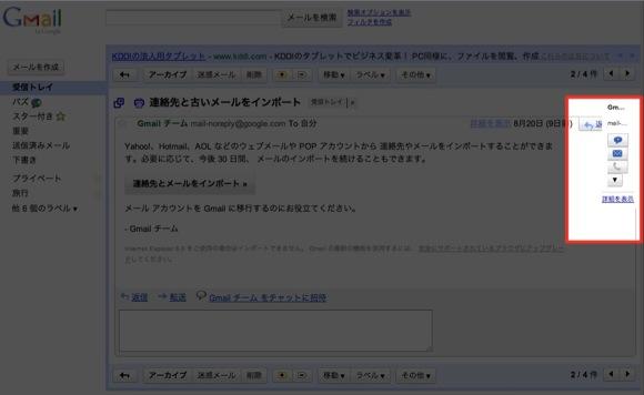 Gmail - 連絡先と古いメールをインホ?ート - n1kumeet5@gmail.com-8
