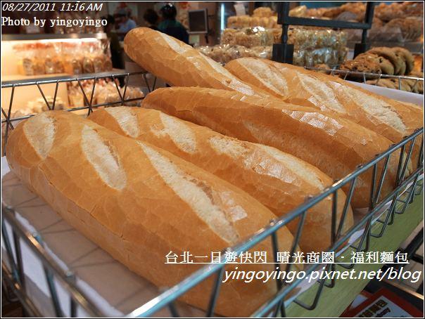 台北市_晴光商圈_福利麵包20110827_R0041757