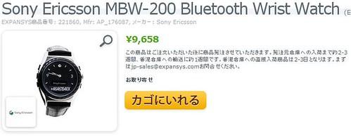 MBW-200