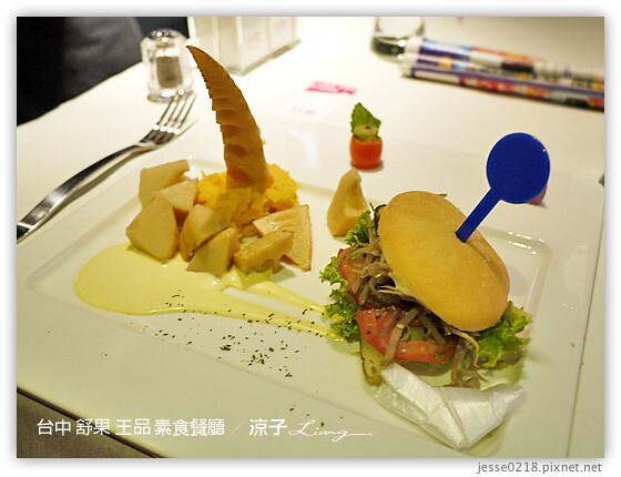 台中 舒果 王品 素食餐廳 11