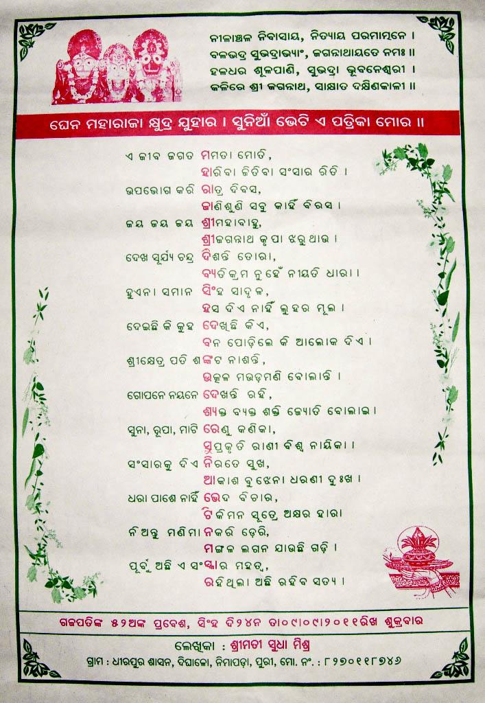 Sunia Bheti By Shrimati Sudha Mishra, Nimapda Puri