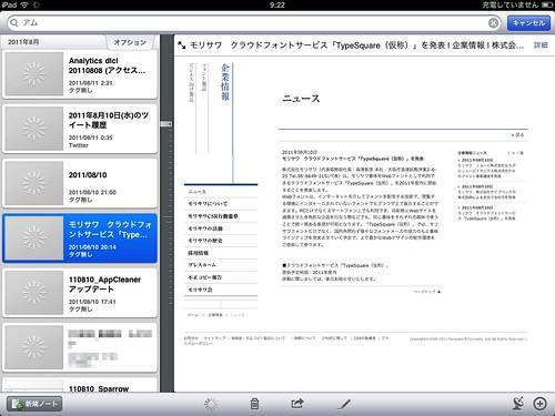 Pastebot 2011-08-13 20.57.01 午後 2
