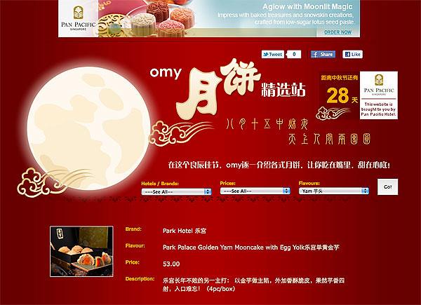 omy 月饼精选站: Compare Mooncake Selection Online - Alvinology
