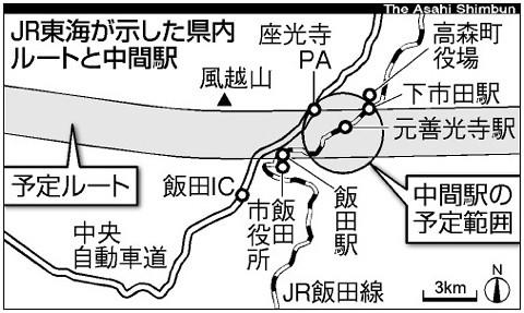 リニア飯田駅ルート(朝日新聞)