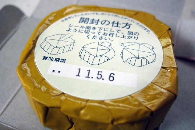 110407_063949_浅草土産_満願堂_芋きん