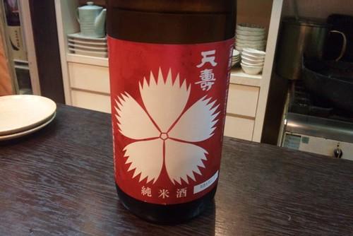 秋田のお酒だよ