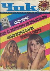 #24, 1969 (YUGODROM) Tags: 60s magazin yugoslavia srbija ik