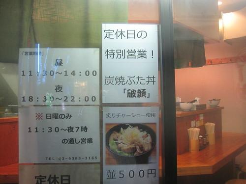 張り紙@破顔(桜台)
